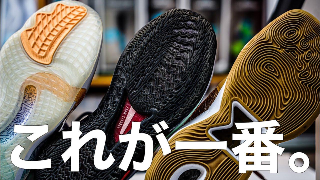最も滑らないローカットバッシュはこれでした!Top Basketball Shoes with the BEST TRACTION 【LOW CUT】FINAL ROUND