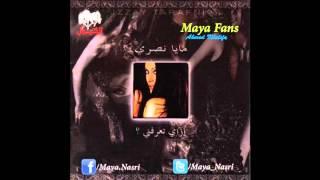 Maya Nasri - De7kou Oyouni | مايا نصرى - ضحكوا عيونى