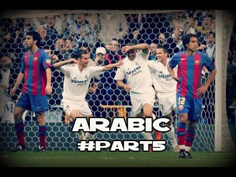 Real Madrid Vs FC Barcelona 2004 2005 Arabic Commentary 5/7
