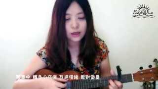 [LOIS UKULELE烏克麗麗彈唱014] 床頭床尾(陳奕迅) by Lois Cheung