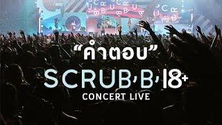SCRUBB 18+ CONCERT LIVE - คำตอบ