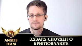 видео Сноуден