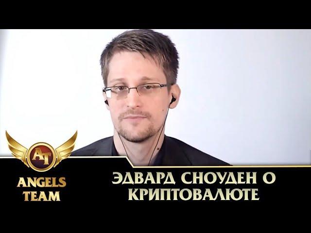 Эдвард Сноуден о криптовалюте