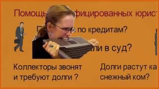 Помощь квалифицированных юристов!(, 2016-06-02T12:58:01.000Z)