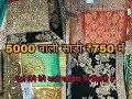 Designer Fancy Saree Wholesale Or Retail | Saree Wholesale Market in chandni chock | Banarasi sari
