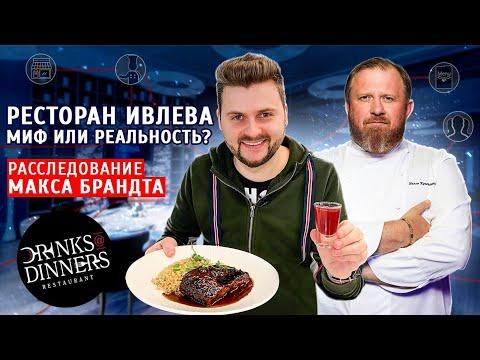 Честный обзор ресторана Константина Ивлева / Чей на самом деле Drinks&Dinners? / Часть 1