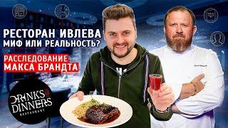 Честный обзор ресторана Константина Ивлева / Чей на самом деле Drinks\u0026Dinners? / Часть 1