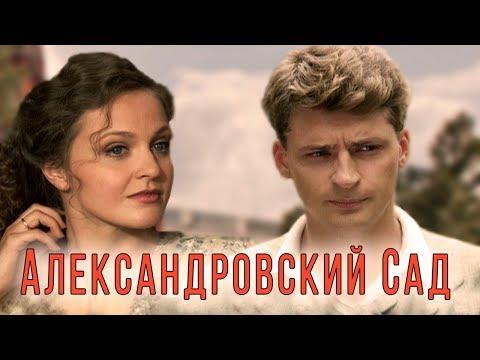 АЛЕКСАНДРОВСКИЙ САД - Серия 8 / Детектив