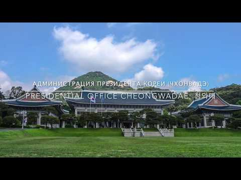 Администрация президента Южной Кореи Чхонвадэ (South Korea presidential office Cheongwadae; 청와대)