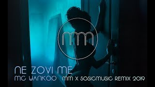 MC YANKOO - NE ZOVI ME (MM X SOSICMUSIC REMIX 2019)
