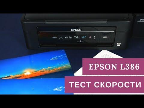 Тест скорости и качества печати Epson L386