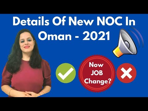 Oman Rule 2021 🇴🇲 No Objection Certificate New Rules & Regulations |Oman Employment |Oman Job Policy