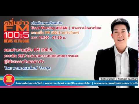 Good Morning ASEAN ตอน ตอบคำถามผู้ฟัง FM100.5 แรงงานไทยต้องเตรียมตัวอย่างไรเมื่อเข้าสู่ AEC