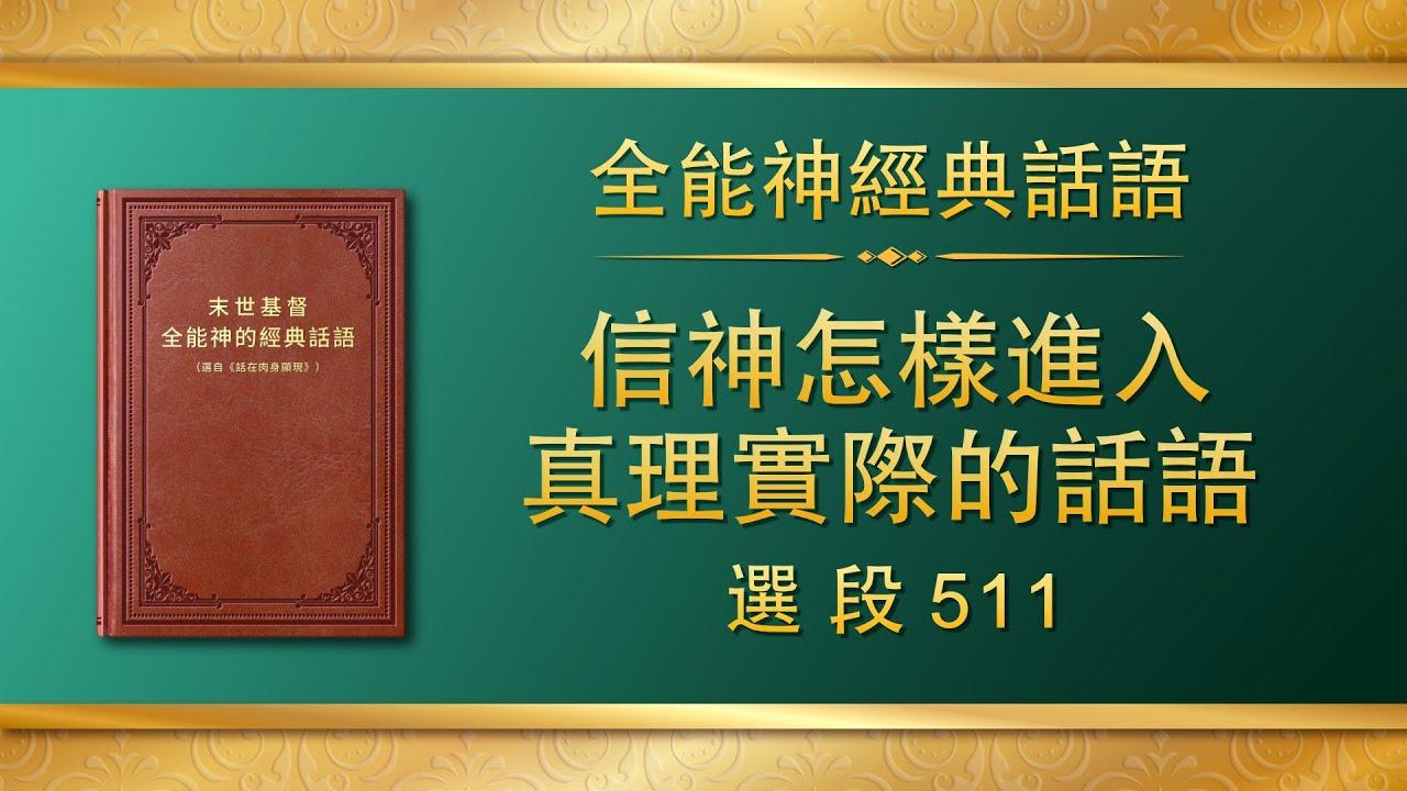 全能神经典话语《信神怎样进入真理实际的话语》选段511