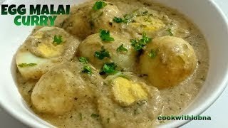 Egg Malai Curry Recipe /Unique style me banayein अंडा मलाई करी रेसिपी
