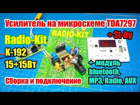 🆗🔊 Усилитель на TDA7297 15+15Вт К-192 от Radio-Kit + Модуль Bluetooth, MP3, Radio, AUX
