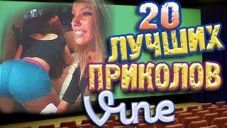 Лучшие Приколы Vine! (ВЫПУСК 34) [17+]