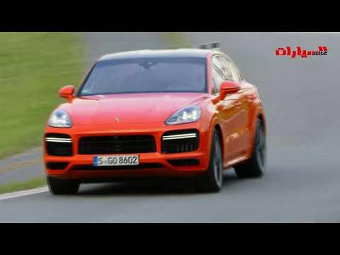 Porsche Cayenne Coupe 2020  تجربة بورشه كايان كوبيه الجديدة