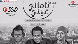 اوكا واورتيجا 2017 مهرجان يا مالى عينى جديد
