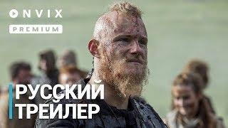 Викинги | Русский трейлер | Сериал [2018, 5-й сезон, продолжение]