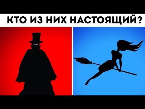 3 Мистические Загадки, Которые Может Решить Только 1 % Людей