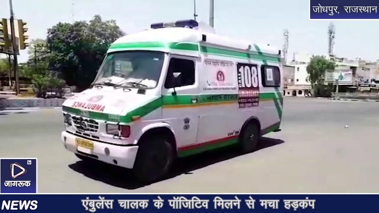 जोधपुर : एंबुलेंस चालक के पॉजिटिव मिलने से मचा हड़कंप