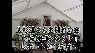 イチファンとして、大杉漣さんのお別れ会に行ってきました 今日はその青...