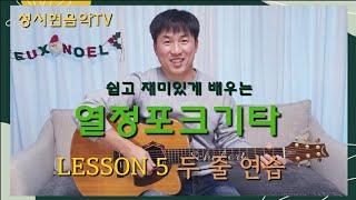 """[열정포크기타] """"Lesson 5 두줄연습&q…"""