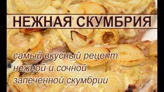 Запеченная скумбрия с луком в духовке – самый вкусный и простой рецепт приготовления скумбрии
