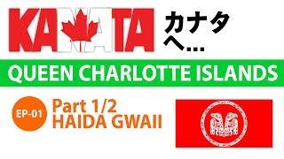 Haida Gwaii ~ Langara Island (Part 1/2) #自然 #先住民 #歴史 #釣り