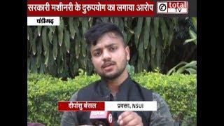 युवा हुंकार रैली में BJP ने किया सरकारी मशीनरी का दुरूपयोग -NSUI का गंभीर आरोप