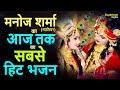 Download कान्हा की दीवानी बन जाउंगी | Kanha Ki Deewani Ban Jaungi | Kanha Ki Diwani | Manoj Sharma (Gwalior) MP3 song and Music Video