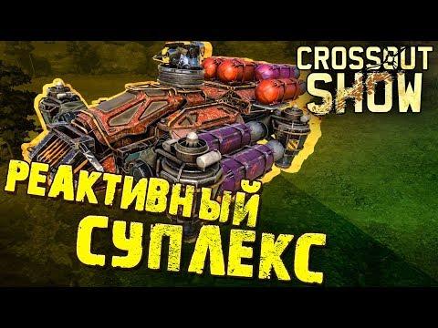 Crossout Show: Реактивный суплекс