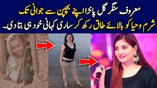 Gul Panra True Story |  How Become Zero to Hero | Success Story