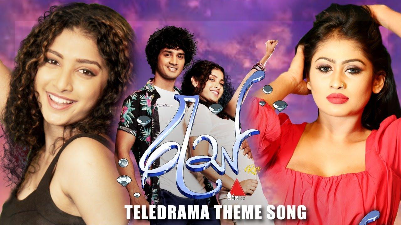 Download Wadinna Dewathawi ( වඩින්න දේවතාවි )    Ras Theme Song - Sirasa TV