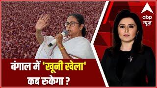 बंगाल में आज मंत्री पर चले लाठी डंडे   बंगाल में 'खूनी खेला' कब रुकेगा ?   ABP News