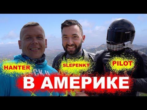 MOTOHUNTERZ И PILOT.ZX6R В АМЕРИКЕ