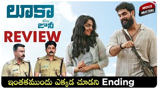 Luca Telugu Movie Review | Tovino Thomas, Ahaana Krishna |ahavideoIN | Telugu movies |Movie Matters