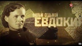 """Прекрасный полК. Фильм 7 """"Евдокия"""""""