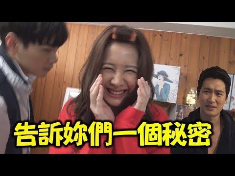 """[ENG SUB]【你有念大學嗎?】BL花絮搶先看!禾浩辰的靦腆眼神怪怪的喔~安心亞爆秘! (""""Hello Again!"""")"""
