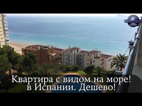 Купить в испании у моря квартиру недорого без посредников