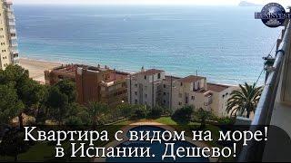 Дешево купить квартиру в Испании! Квартиры в Испании у моря. Недвижимость в Испании(, 2016-01-31T14:13:32.000Z)