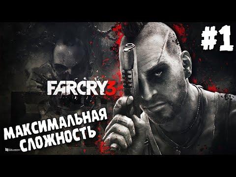 ПРОХОЖДЕНИЕ Far Cry 3 ∎ МАКСИМАЛЬНАЯ СЛОЖНОСТЬ #1