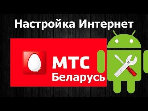 Настройки интернета МТС Беларусь на Андроид