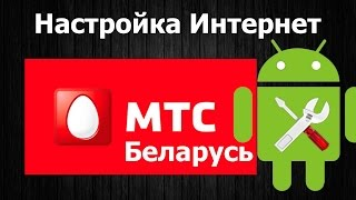 Настройки интернета МТС Беларусь на Андроид(, 2014-11-05T18:58:40.000Z)