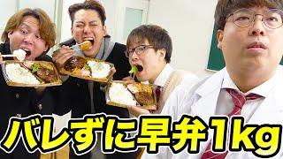 【早食い】先生にバレずに授業中に弁当1kg食べ切れ!【つまみ食い】
