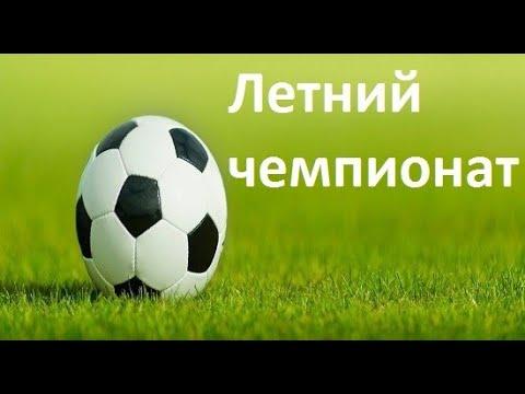 Летний чемпионат SPORTBOX
