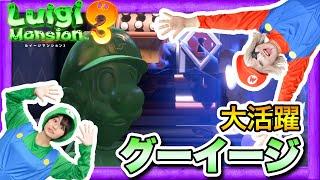 【ルイージマンション3】グーイージ大活躍!ゴー☆ジャス & 新井愛瞳 のマンションでオバケ退治#2