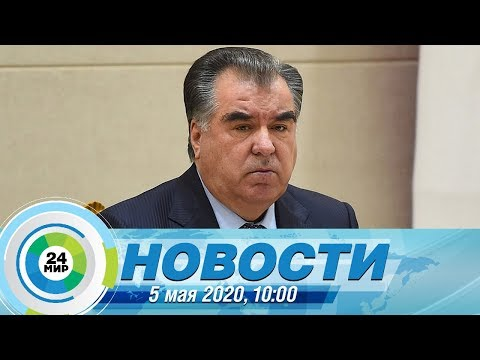 Новости 10:00 от 05.05,2020