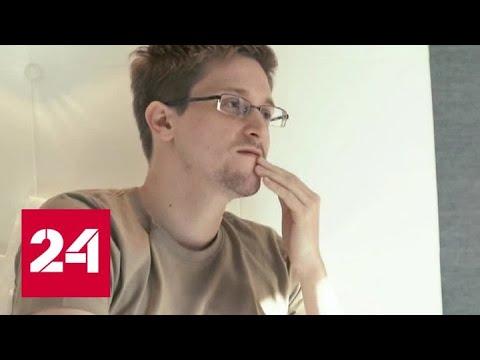Сноуден поставил условие для своего возвращения в США - Россия 24